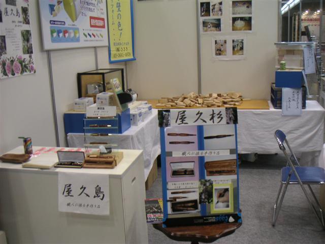産業展2009